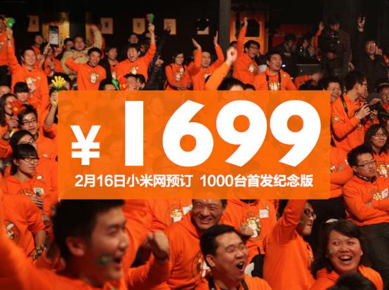 小米手机电信版2月16日正式开始预订