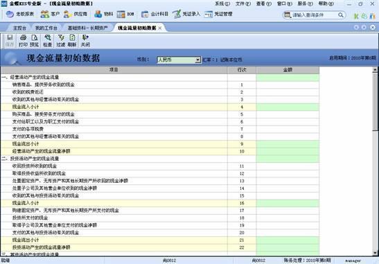 金蝶KIS专业版现金流量初始数据录入