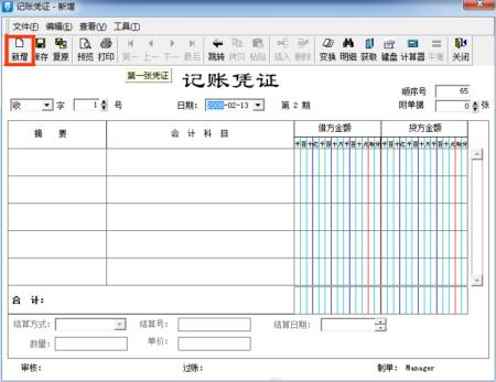 金蝶软件新增记账凭证
