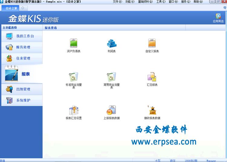 金蝶kis迷你版9.1sp1报表管理