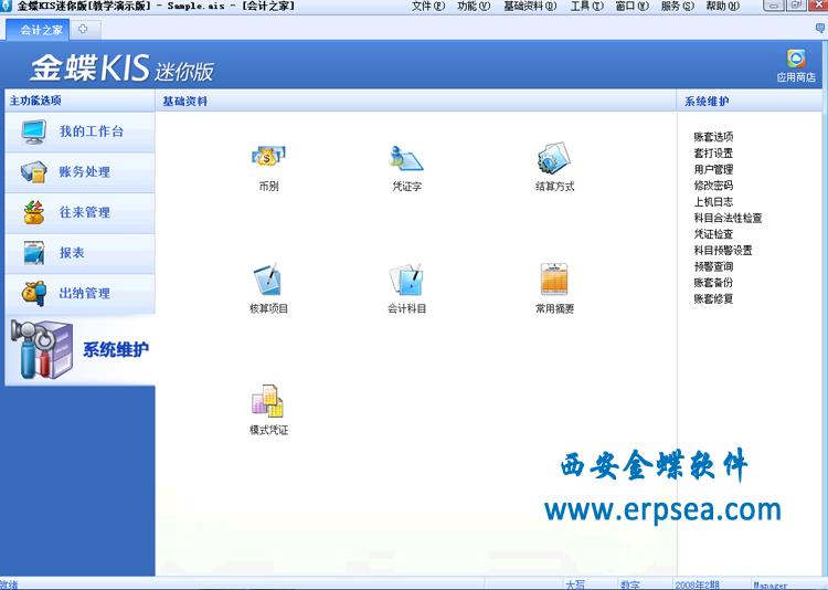 金蝶kis迷你版9.1sp1系统管理