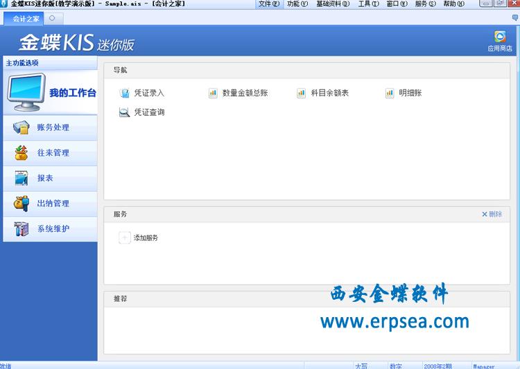 金蝶kis迷你版9.1sp1应用平台