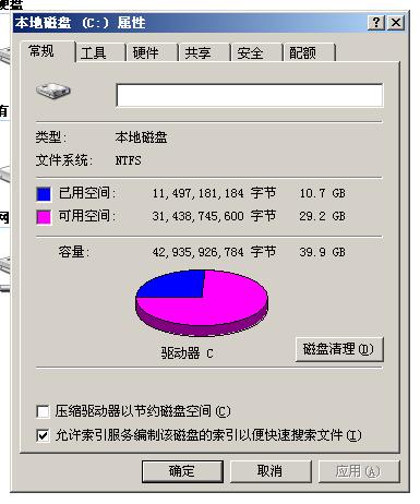 xp电脑磁盘属性
