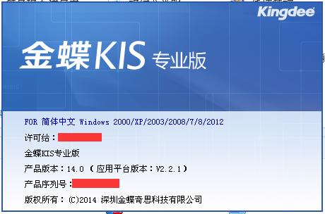 金蝶kis专业版14.0