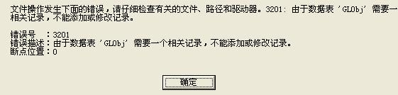 金蝶kis标准版增加固定资产卡片报错