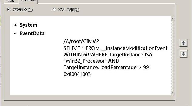 WMI事件ID10