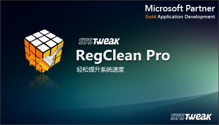 RegClean Pro 登录