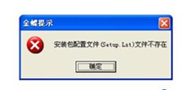 安装配置文件(SETUP.LST)文件不存在