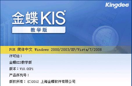 金蝶kis教学版10.0sp1
