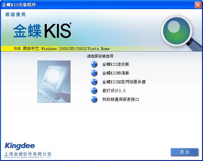 金蝶kis标准版迷你版8.1