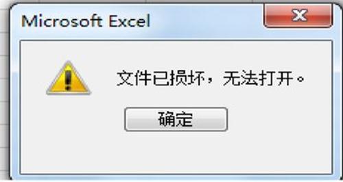 文件已损坏,无法打开