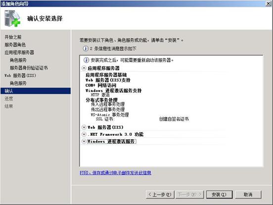 K3中间层服务器环境08