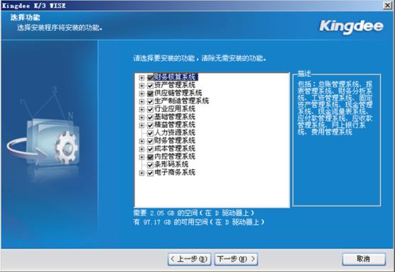 金蝶K3中间层安装02