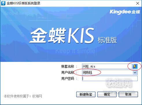金蝶kis标准版系统登录
