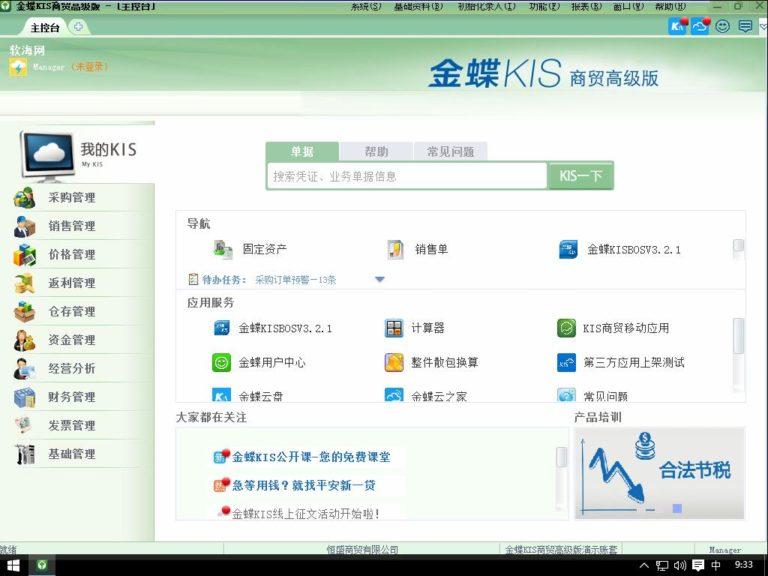 金蝶kis商贸版7.0