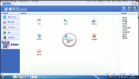 金蝶kis迷你版视频教程系统维护