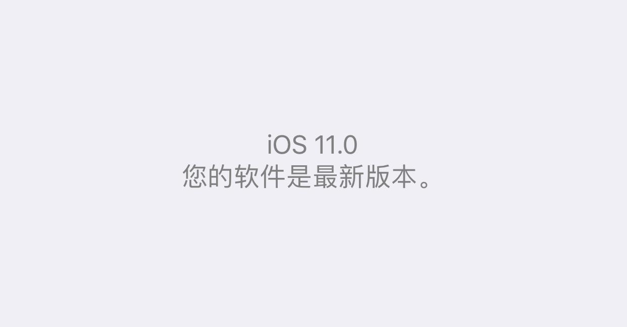 iOS11.0