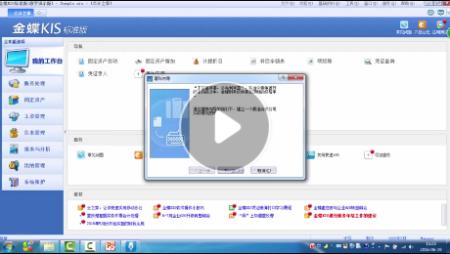 金蝶kis标准版新建账套视频教程