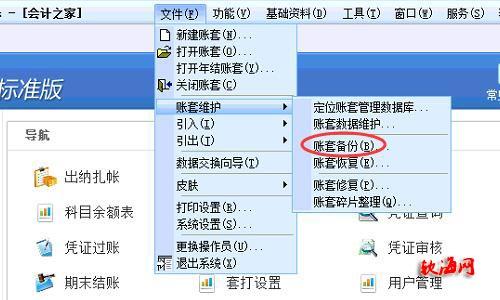 金蝶kis财务软件数据备份