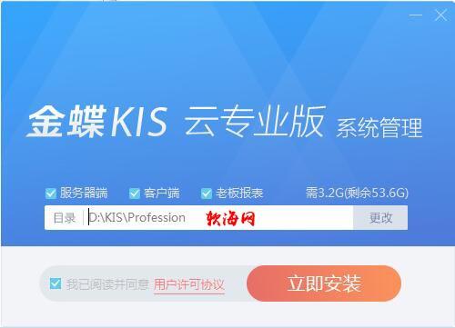金蝶kis云专业版15.0