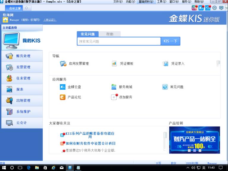 金蝶kis迷你版12.0