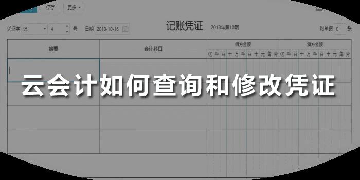 云会计查询修改凭证