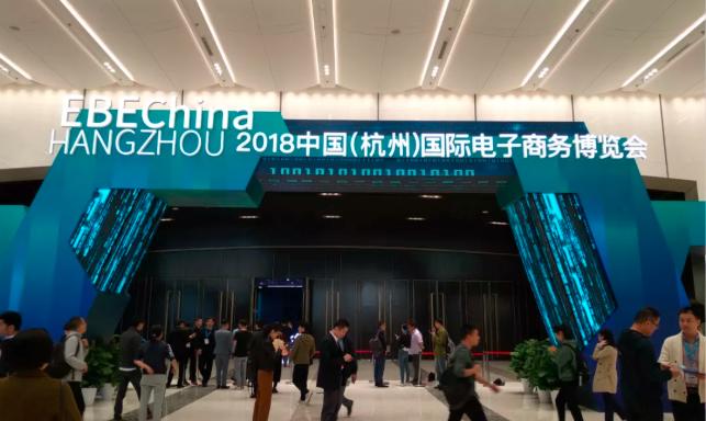 2018中国(杭州)国际 电子商务博览会