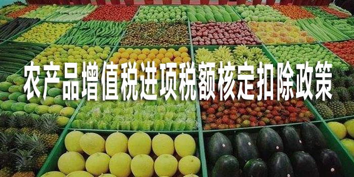 农产品增值税