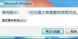 移动硬盘提示要格式化