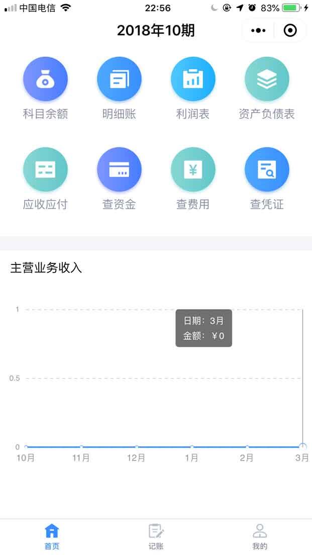 金蝶云会计微信小程序