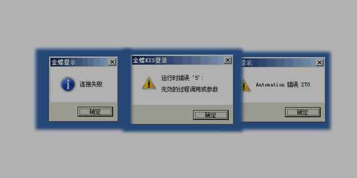 连接失败,运行是错误'5',无效的过程调用或参数,automation错误270